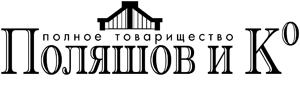 Поляшов & Ко